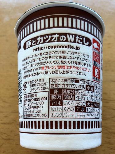 日清食品@大阪府 (3)CUP NOODLE 肉だしうどん.jpg