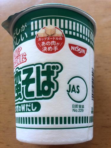 日清食品@大阪府 (3)CUP NOODLE鶏南蛮そば.jpg
