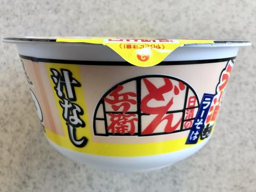 日清食品@大阪府 (3)どん兵衛ラー油香るラーそば.jpg