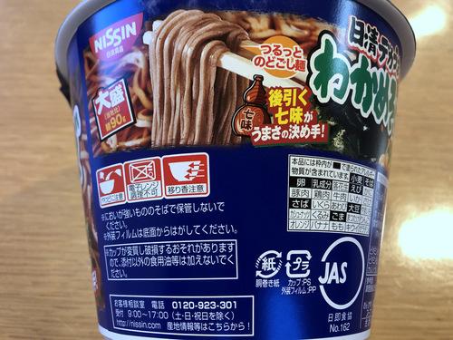 日清食品@大阪府 (3)日清デカうまわかめそば.jpg