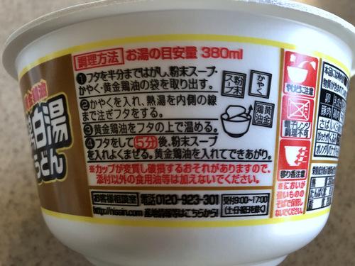 日清食品@大阪府 (3)黄金鶏油鶏白湯うどん+蒙古タンメン中本特製海老オイル.jpg