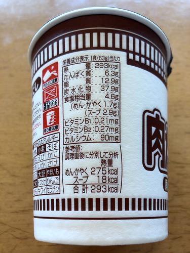 日清食品@大阪府 (4)CUP NOODLE 肉だしうどん.jpg