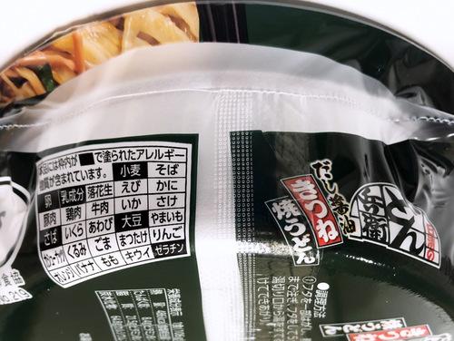 日清食品@大阪府 (4)どん兵衛だし醤油きつね焼うどん.jpg