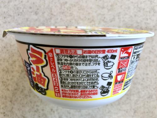 日清食品@大阪府 (4)どん兵衛ラー油香るラーそば.jpg