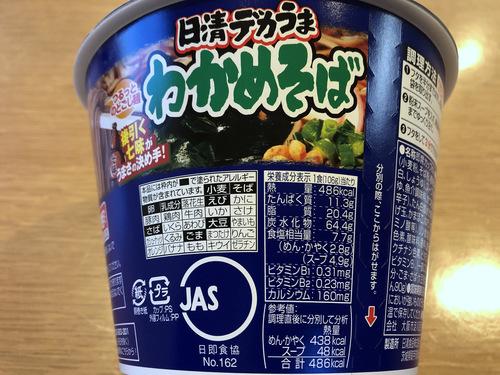 日清食品@大阪府 (4)日清デカうまわかめそば.jpg