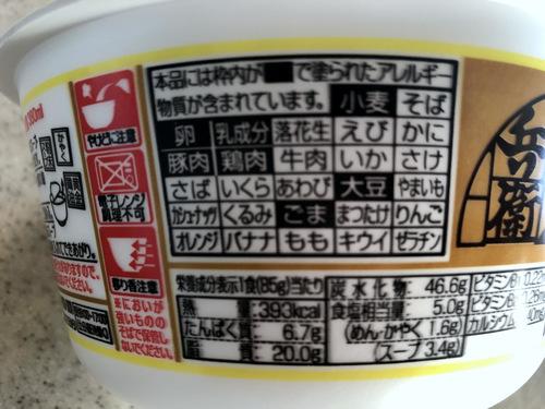 日清食品@大阪府 (4)黄金鶏油鶏白湯うどん+蒙古タンメン中本特製海老オイル.jpg
