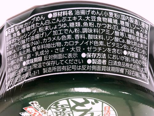 日清食品@大阪府 (5)どん兵衛だし醤油きつね焼うどん.jpg