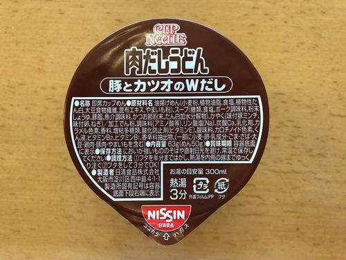 日清食品@大阪府 (6)CUP NOODLE 肉だしうどん.jpg