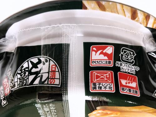 日清食品@大阪府 (6)どん兵衛だし醤油きつね焼うどん.jpg