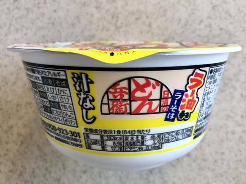 日清食品@大阪府 (6)どん兵衛ラー油香るラーそば.jpg