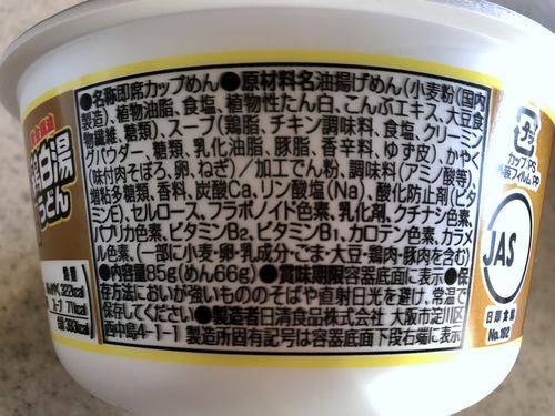 日清食品@大阪府 (6)黄金鶏油鶏白湯うどん+蒙古タンメン中本特製海老オイル.jpg