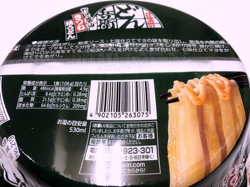 日清食品@大阪府 (7)どん兵衛だし醤油きつね焼うどん.jpg