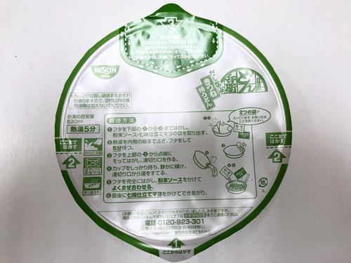 日清食品@大阪府 (8)どん兵衛だし醤油きつね焼うどん.jpg