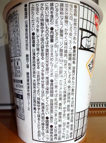 日清食品@大阪府 (8)神田まつや鶏南ばんそば.JPG