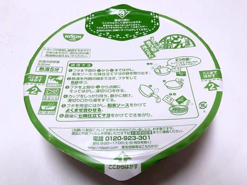 日清食品@大阪府 (9)どん兵衛だし醤油きつね焼うどん.jpg