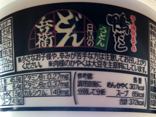 日清食品@大阪府 (9)どん兵衛ラー油仕立ての鴨だしうどん.jpg
