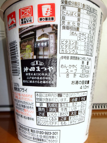 日清食品@大阪府 (9)神田まつや鶏南ばんそば.JPG