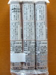 昭和製麺@山形県天童市(2)山形の地そば.JPG