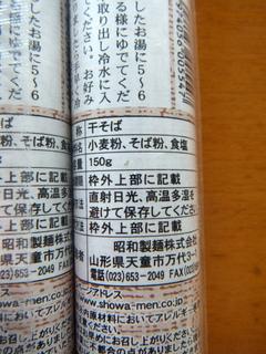 昭和製麺@山形県天童市(3)山形の地そば.JPG