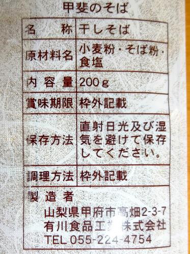 有川食品@山梨県 (3)甲斐のそば280.JPG