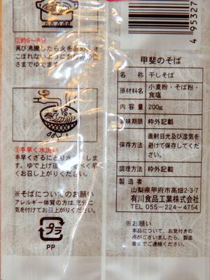 有川食品@山梨県甲府市(3)甲斐のそば.JPG