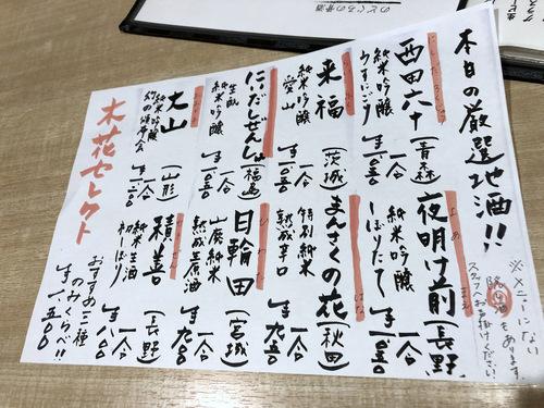 木花@神田 (2)信州そばざる500.jpg