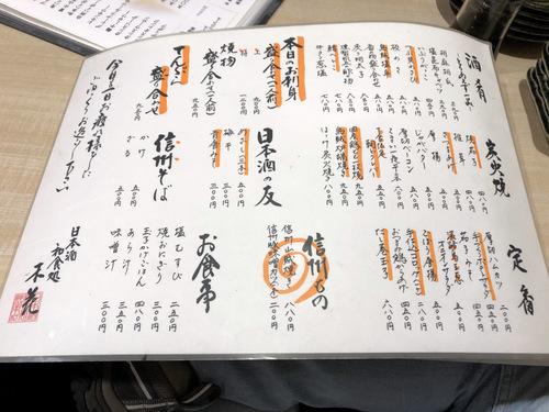 木花@神田 (3)信州そばざる500.jpg