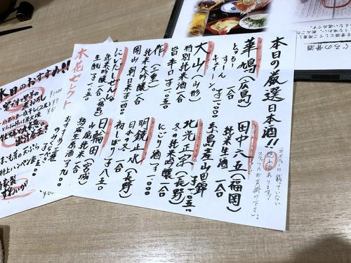 木花@神田 (4)信州そばざる500.jpg