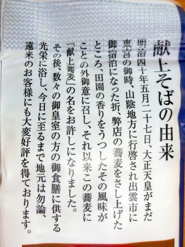 本田商店@島根県 (4)献上そば羽根屋出雲そば348.JPG