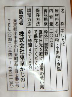 東京かじの@小平市(3)九割そば.JPG