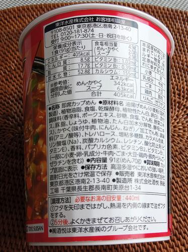 東洋水産 酒悦房総工場@千葉県 (6)辛い牛カレーうどん.JPG