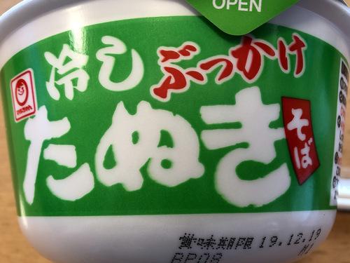 東洋水産@港区 (3)冷しぶっかけたぬきそば.jpg