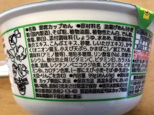 東洋水産@港区 (5)冷しぶっかけたぬきそば.jpg