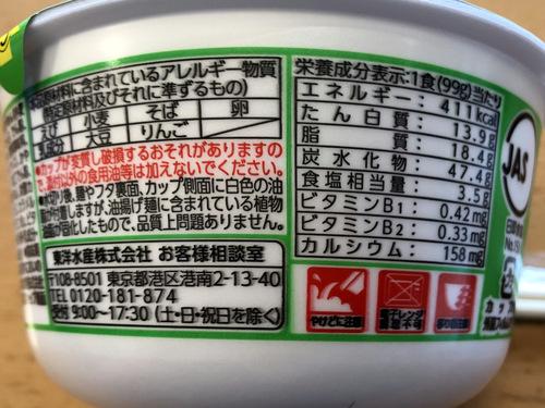 東洋水産@港区 (6)冷しぶっかけたぬきそば.jpg
