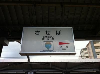 松僖軒@佐世保 (4) 未食.JPG
