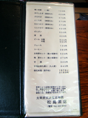 松島茶店@大宰府 (1).JPG