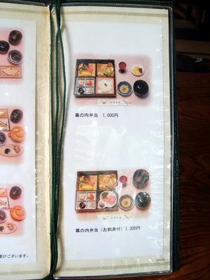 松島茶店@大宰府 (3).JPG