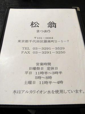 松翁@神保町(2)二色天もり2350.JPG