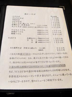松翁@神保町(4)二色天もり2350.JPG