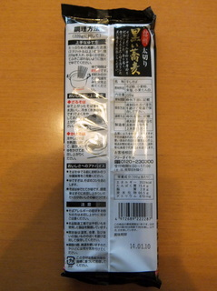 柄木田製粉@長野県(2)太切り黒い蕎麦.JPG