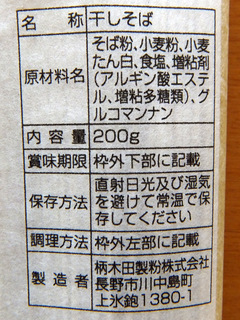 柄木田製粉@長野県(3)信州そば298.JPG