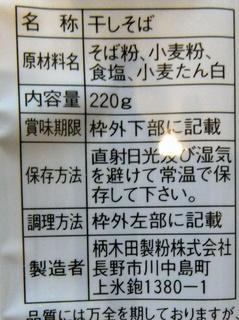 柄木田製粉@長野県(3)太切り黒い蕎麦.JPG