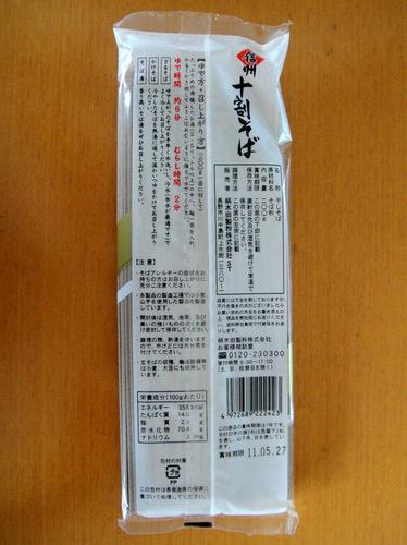 柄木田製麺 信州十割そば (2).JPG