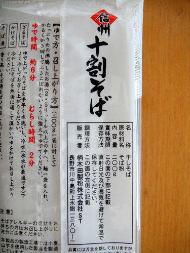 柄木田製麺 信州十割そば (3).JPG