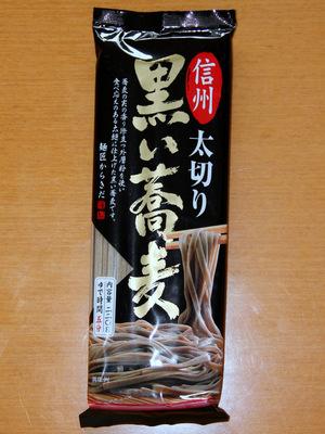 柄木田@長野 太切り黒い蕎麦 (1).JPG