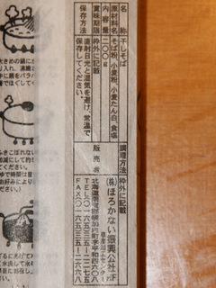 株式会社ほろかないHF@北海道幌加内町(3)風神そば350.JPG