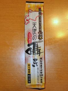 株式会社ほろかないKF@北海道幌加内町(1)天使の囁き350.JPG