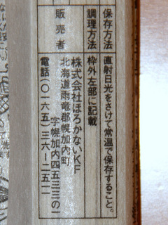 株式会社ほろかないKF@北海道幌加内町(3)天使の囁き350.JPG
