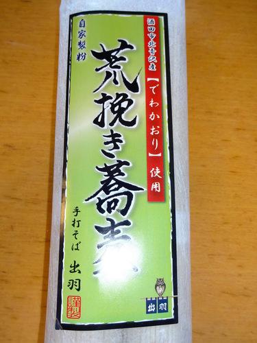 株式会社出羽@山形県酒田市 (2)荒挽き蕎麦.JPG