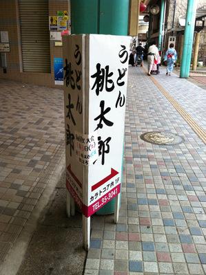 桃太郎@下関 (2) 未食.JPG